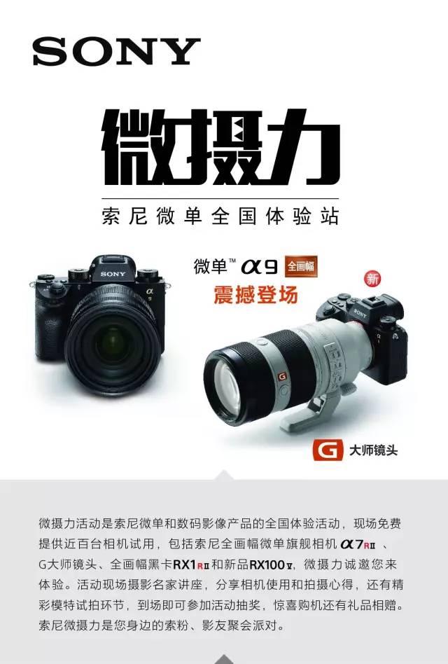 索尼微摄力全国体验重庆站开启报名