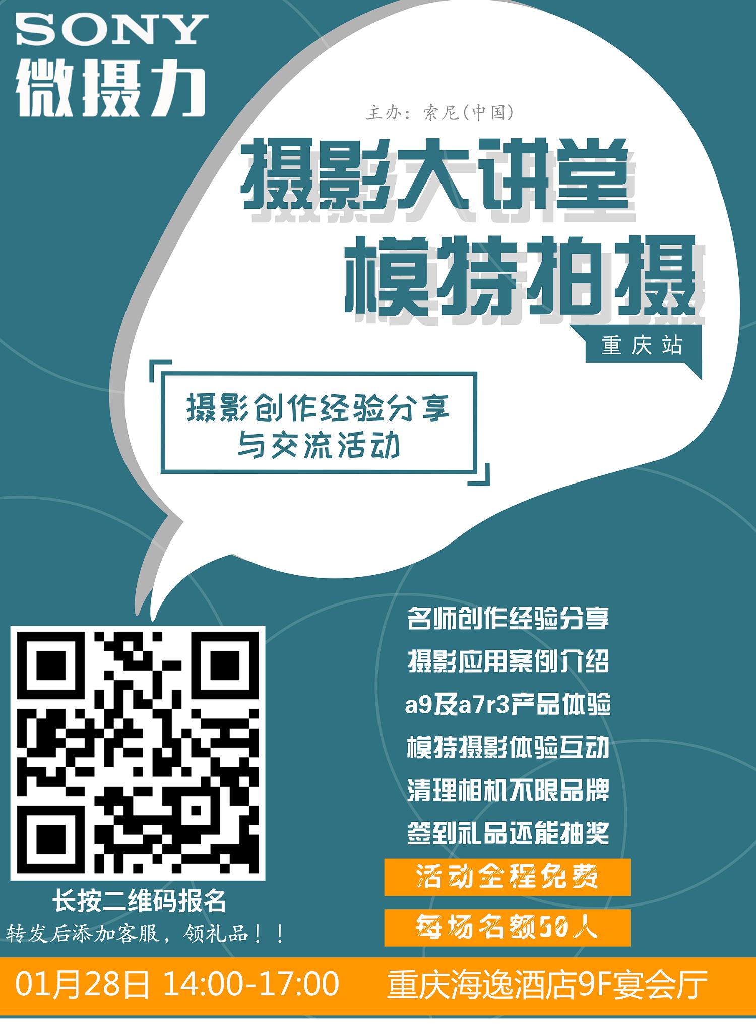索尼微摄力全国体验重庆站马上开始喽