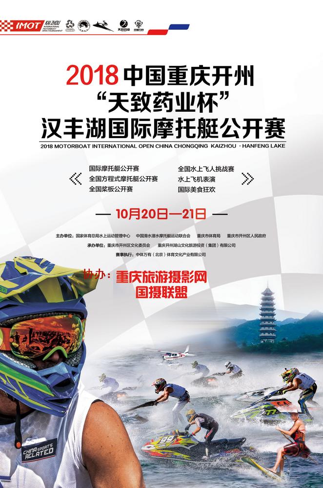 """2018中国重庆开州""""天致药业杯""""汉丰湖国际摩托艇公开赛"""